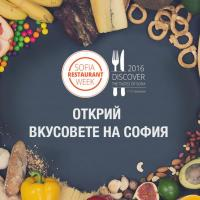 Sofia Restaurant Week: Очарования и разочарования