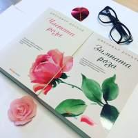 Криминалната поредица на розите