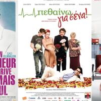 Две френски комедии + една гръцка, които си заслужават