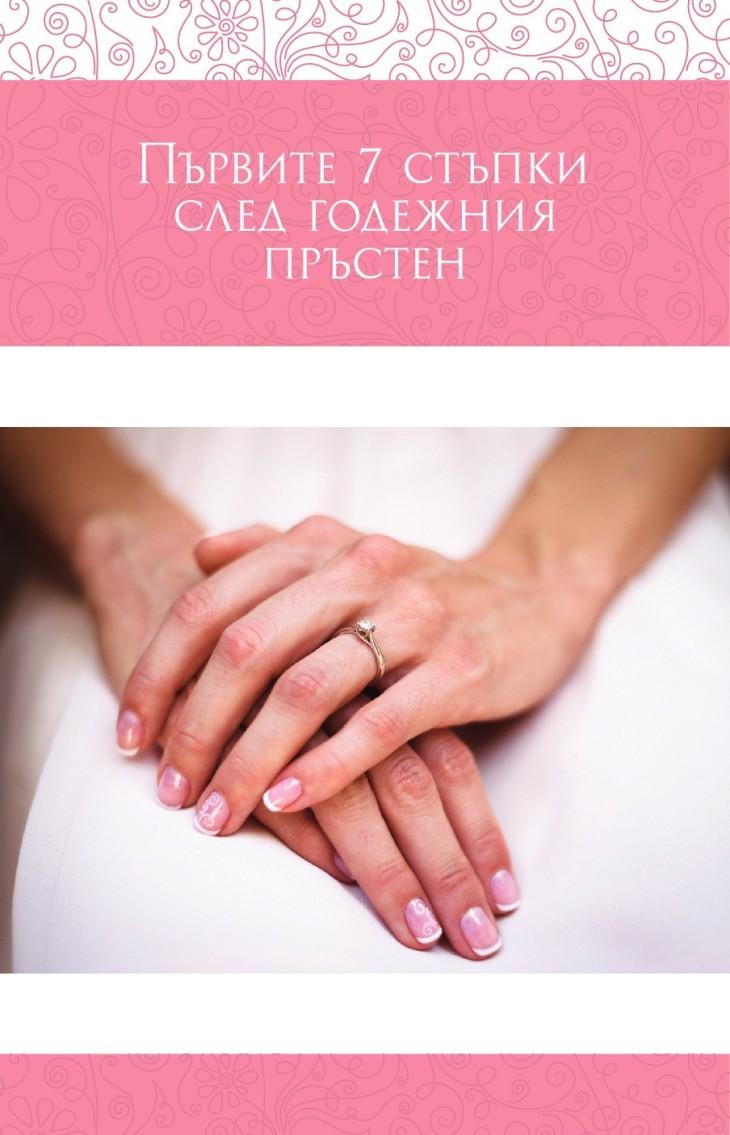 nashata-mechtana-svatba-v-lesni-stapki_5