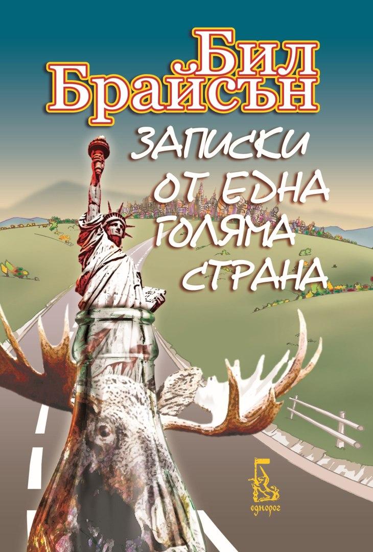 Zapiski ot Edna Goliama Strana-Cover