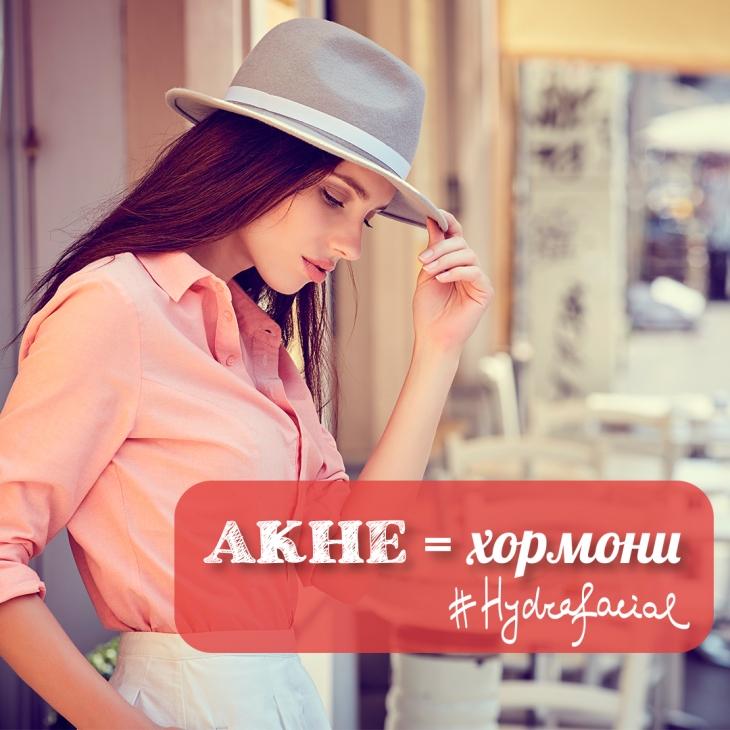 HF-acne-Instagram-hormons