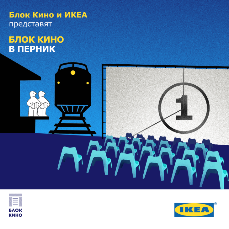 Block kino_Pernik