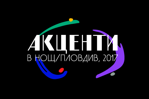 НОЩ-акценти-2017