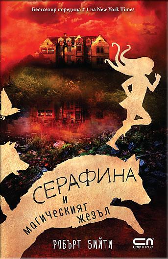 Serafina_2