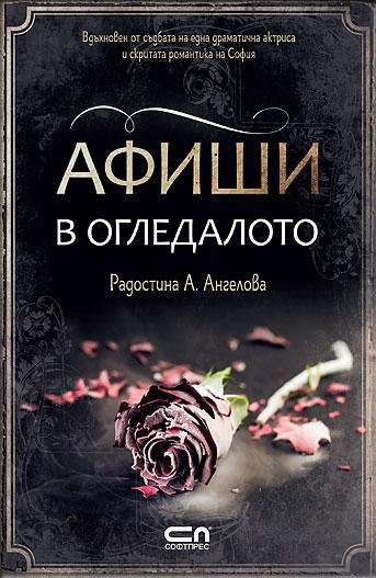 Афиши в огледалото Радостина А Ангелова