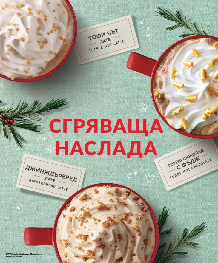 ToffeeNutLatte_GingerbreadLatte_FudgeHotChocolate