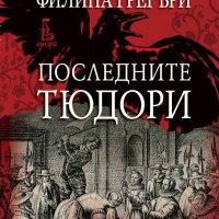 """""""Последните Тюдори"""" - краят на една велика, но прокълната династия"""