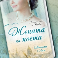 Гибелната страст на Пушкин и коя е Наталия