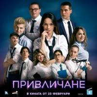 """""""Привличане"""" – българският филм, който ще гледаме"""