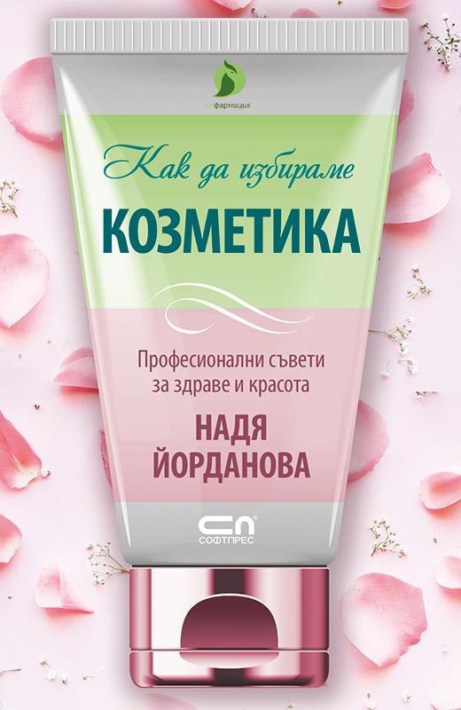 как да избираме козметика (1)