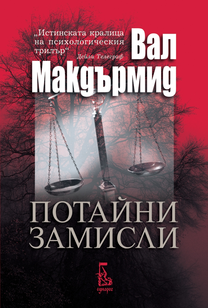 Potaini Zamisli_Val McDermid_Cover