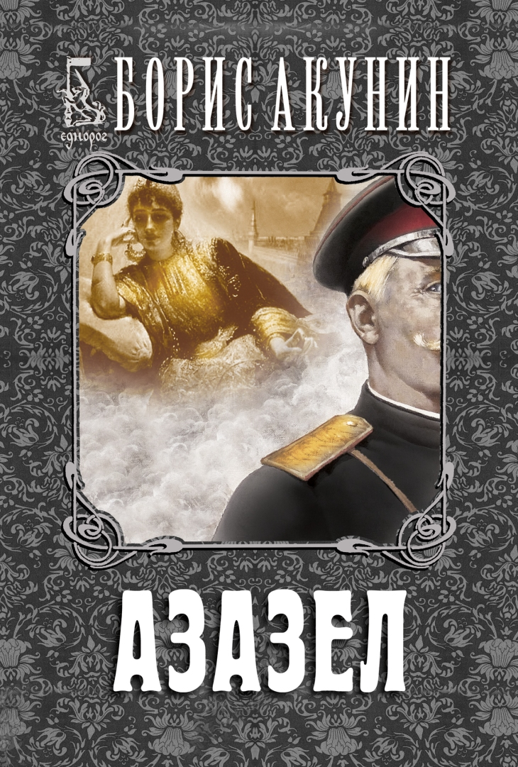 Azazel_Cover_Vtoro izdanie