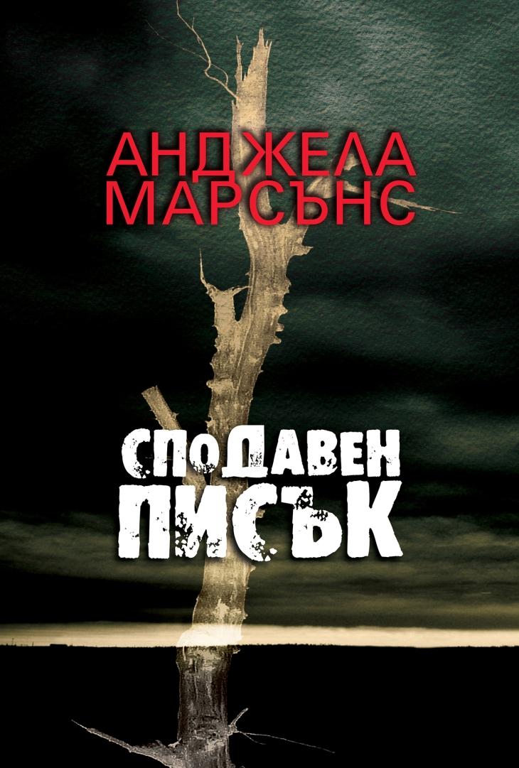 Spodaven_Pisuk Cover