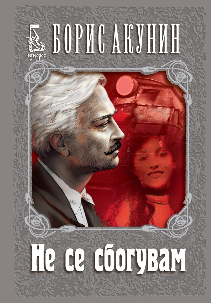 NE_SE_Sboguvam_cover