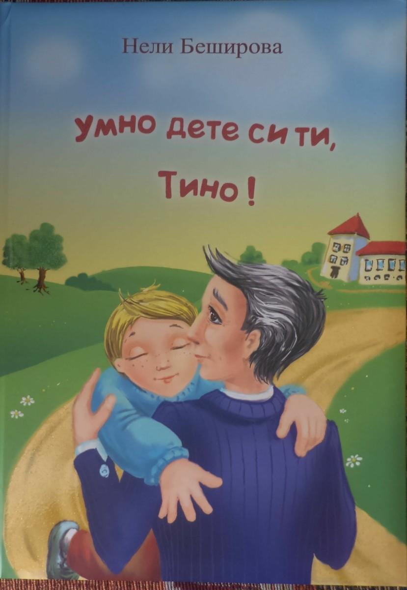 """""""Умно дете си ти, Тино"""""""