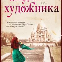 """""""Дъщерята на художника"""" – роман за гений, носталгия и любов"""