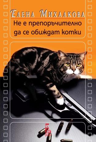 Cover_NE_E_PREPORACHITELNO_print.eps