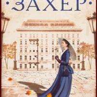 """""""Хотел """"Захер"""" – историята на """"кралицата на Виена"""" Ана Захер – и нейният хотел"""