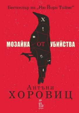 Cover_Mozaika_ot_Ubiistva