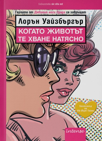 INTENSE_SVE_LULULEMONS_COVER_R_01