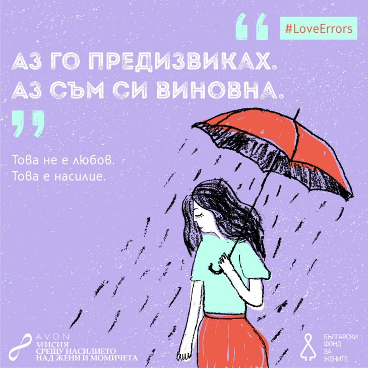 love errors (3)
