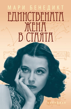 Hedy_cover