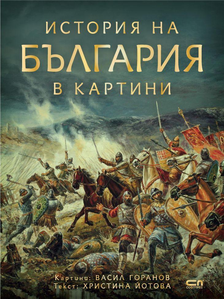 istoriya-na-balgariya-v-kartini