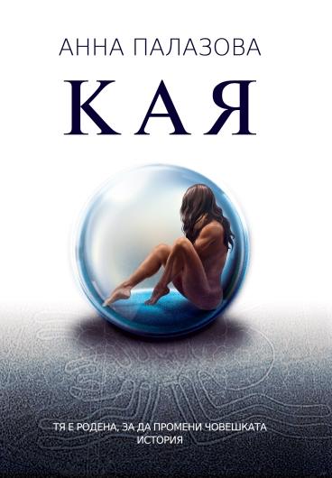 Kaya Anna Palazova Cover