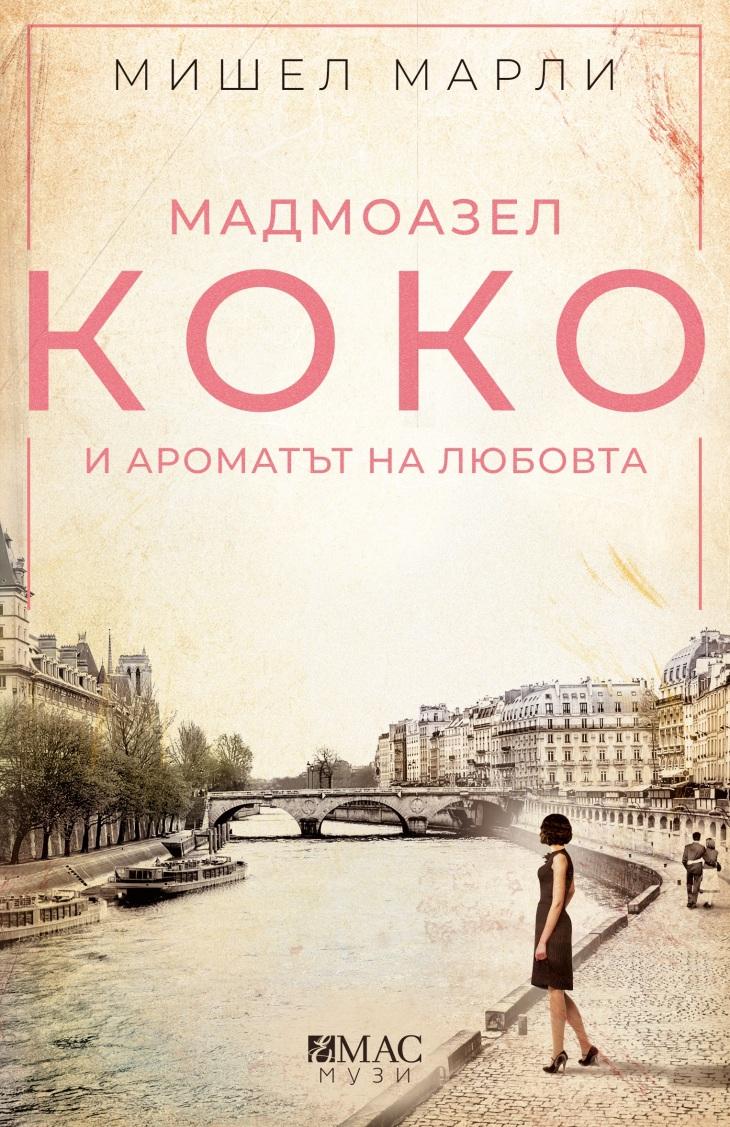 Madmoazel Koko