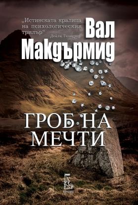 Grob na Mechti-Cover