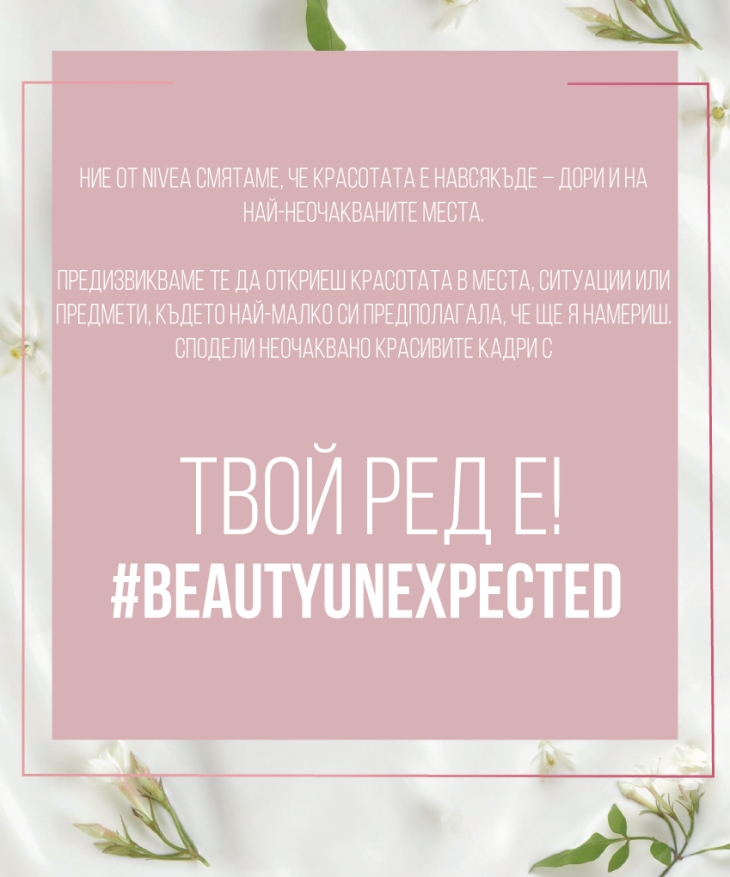 NIVEA_Beautyunexpected