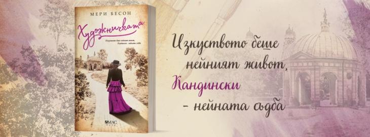 Hudojnichkata-cover