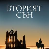 """Време за четене: """"Вторият сън"""" на Робърт Харис"""
