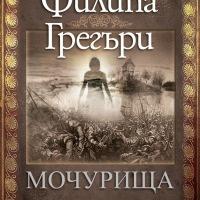 """Време за четене: """"МОЧУРИЩА"""" – първата част от семейната сага на Филипа Грегъри"""