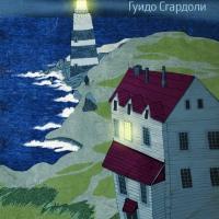 """Време за четене: """"Островът на Немия"""" и силата на семейството"""